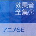 効果音全集 7 アニメSE 【CD】