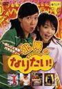 北陽の「なりたい!」 【DVD】