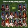 2004年津軽三味線全国大会ライブ 【CD】