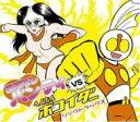 なべやかん / Go / まぼろしパンティ Vsへんちんポコイダー ソングトラックス 【CD Maxi】
