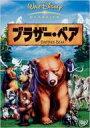 ブラザー・ベア 【DVD】