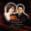 【送料無料】 高嶋ちさ子 / めざましクラシックス Best 【CD】