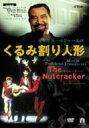 『くるみ割り人形』 ベジャール振付、ベジャール・バレエ団、ティース、ロス、他(2000) 【DVD】