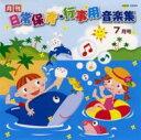 月刊 日常保育・行事用音楽集 7月号 【CD】