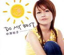 中澤裕子 / Do My Best 【CD Maxi】
