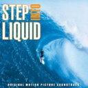 ステップ イントゥ リキッド / Step Into Liquid 輸入盤 【CD】