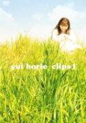 堀江由衣 ホリエユイ / yui horie CLIPS1 【DVD】
