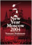 西本智実 / Russian Bolshoi So: New Year's Concert 2004 Moscow 【DVD】