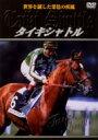 競馬 / タイキシャトル 世界を制した栗色の疾風 【DVD】