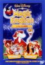 Magic English / いろいろな動物 【DVD】