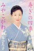 相原ひろ子 / 寿ぎの四季 / みやこがわ 【Cassette】