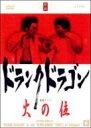 『ドランクドラゴン〜火の位〜』 【DVD】