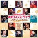 【送料無料】 LIVE CD: : Burning Love ネオロマンス□ライヴ 2003 Autumn 【CD】