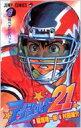 アイシールド21 6 ジャンプ・コミックス / 村田雄介 【コミック】