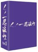 【送料無料】 くノ一忍法帖DVD-BOX PART2 【DVD】