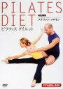 【送料無料】ピラティス ダイエット DVD-BOX 【DVD】