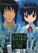 【送料無料】 bps〜バトルプログラマーシラセ〜 【DVD】
