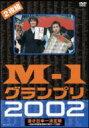 【送料無料】 M-1グランプリ2002完全版〜その激闘のすべて・伝説の敗者復活戦完全収録〜 【DVD】