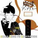 Bungee Price CD20% OFF 音楽ASIAN KUNG-FU GENERATION アジアン カンフー ジェネレーション (アジカン) / 崩壊アンプリファー 【CD】