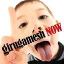 【送料無料】ギルガメッシュ / NOW 【CD】