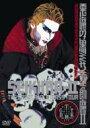 聖飢魔II セイキマツ / 悪魔の黒ミサ 【DVD】