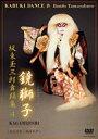 坂東玉三郎舞踊集4 鏡獅子 【DVD】