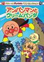 アンパンマン / それいけ!アンパンマン ベストセレクション アンパンマンとクリームパンダ 【DVD】