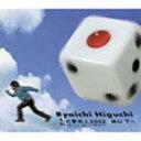 樋口了一 ヒグチリョウイチ / 1 / 6の夢旅人2002 【CD Maxi】