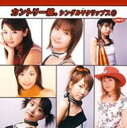 カントリー娘。 / カントリー娘。シングルVクリップス1 【DVD】