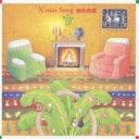 【送料無料】 西岡恭蔵 ニシオカキョウゾウ / X'mas Song - At. Banana Hall 1997 【CD】