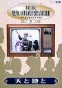 NHK想い出倶楽部II〜黎明期の大河ドラマ編〜 5天と地と 【DVD】