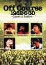 オフコース / Off Course 1982 6 30 武道館コンサート 【DVD】