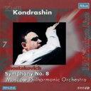 【送料無料】 Shostakovich ショスタコービチ / 交響曲第8番 コンドラシン指揮モスクワ・フィル(1967) 輸入盤 【CD】