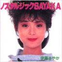 【送料無料】 伊藤さやか(伊藤サヤカ) / ノスタルジックさやか 【CD】
