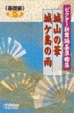 ビクター新舞踊基準曲集<基礎編>第5巻 下 【Cassette】