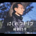 成世昌平 / はぐれコキリコ / 一子 【CD Maxi】