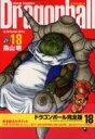 ドラゴンボール完全版 18 ジャンプ・コミックス / 鳥山明 トリヤマアキラ 【コミック】
