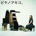 【送料無料】 矢野顕子 ヤノアキコ / ピヤノアキコ。〜the best of solo piano songs〜 【CD】