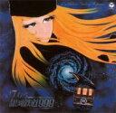 交響詩さよなら銀河鉄道999 東映長編アニメーション映画オリジナルサウンドトラック 【CD】