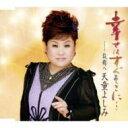 天童よしみ / 幸せはすぐそこに… / 故郷へ 【CD Maxi】
