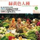 【送料無料】 Shing02 シンゴツー / 緑黄色人種 【CD】