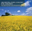 管弦樂 - ワルツィング・キャット〜子供のためのオーケストラ・ポップス・コンサート 【CD】