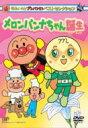 期間限定 厳選DVD 30%OFFそれいけ!アンパンマン ベストコレクション メロンパンナちゃん誕生 【DVD】