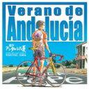 茄子 アンダルシアの夏 オリジナル・サウンドトラック 【CD】