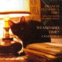 艺人名: F - 【送料無料】 Franco D'andrea / Standard Time! Chapter 3 輸入盤 【CD】