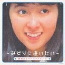 【送料無料】 西崎みどり / ベストアルバム -みどりに逢いたい 【CD】