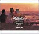 マナに抱かれて オリジナル・サウンドトラック 【CD】