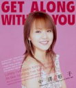 中澤裕子 / Get Along With You 【CD Maxi】