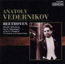 Beethoven ベートーヴェン / Piano Sonatas.14, 17, 32 Variations: Vedernikov 【CD】