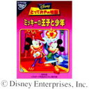 Disney / とっておきの物語 / ミッキーの王子と少年 【DVD】